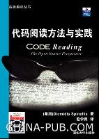 代码阅读方法与实践(中文版)