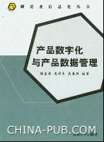 产品数字化与产品数据管理