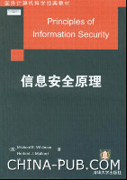 信息安全原理
