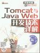 Tomcat与Java Web开发技术详解(含光盘)