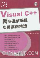 Visual C++网络通信编程实用案例精选[按需印刷]