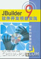 Jbuilder 9软件开发项目实践