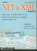 .NET & XML Magazine 2002-2003 中文精华合集