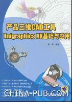 (特价书)产品三维CAD工具――Unigraphics NX基础与应用