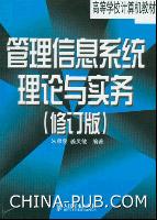 管理信息系统理论与实务(修订版)