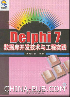 Delphi 7数据库开发技术与工程实践[按需印刷]