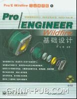 Pro/ENGINEER Wildfire基础设计