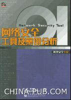 网络安全工具及案例分析