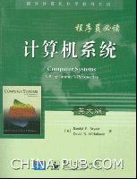 计算机系统 英文版