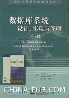 数据库系统设计、实现与管理:第5版