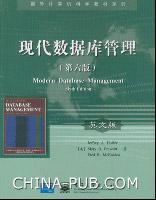 现代数据库管理(第六版) 英文版
