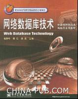 网络数据库技术[按需印刷]