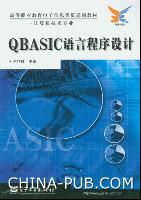 QBASIC语言程序设计[按需印刷]