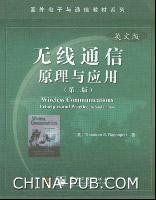 无线通信原理与应用(第二版)(英文版)