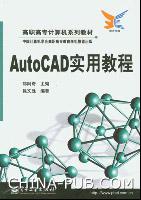 AutoCAD实用教程[按需印刷]