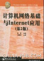 计算机网络基础与Internet应用(第2版)[按需印刷]