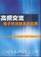 高频交流电子镇流技术与应用[按需印刷]