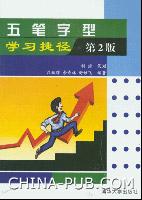 五笔字型学习捷径(第2版)