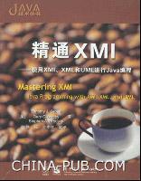 精通XMI――使用XMI、XML和UML进行Java编程