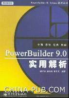 PowerBuilder 9.0实用解析[按需印刷]