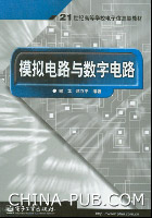 模拟电路与数字电路