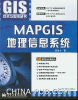 MAPGIS地理信息系统