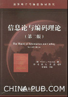 信息论与编码理论(第二版)