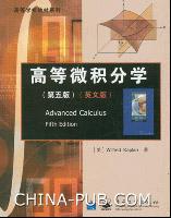 高等微积分学(第五版)(英文版)