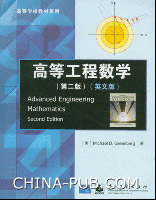 高等工程数学(第二版)(英文版)