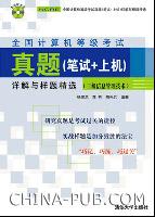 全国计算机等级考试真题(笔试+上机)详解与样题精选(三级信息管理技术)