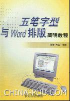 五笔字型与Word排版简明教程