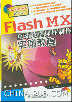 Flash MX互动教学课件制作实例教程[按需印刷]
