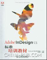 Adobe InDesign CS标准教训教材[按需印刷]