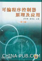 可编程序控制器原理及应用(第2版)