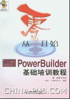 从零开始――PowerBuilder基础培训教程
