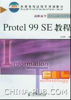 Protel 99 SE教程[按需印刷]