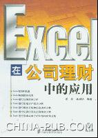 Excel在公司理财中的应用[按需印刷]