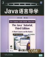 Java语言导学(英文版 第3版)