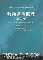移动通信原理(第二版)