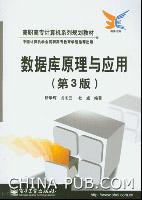 数据库原理与应用(第3版)[按需印刷]