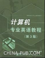 计算机专业英语教程(第3版)