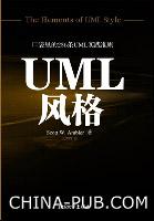 """UML风格(一本""""小而精""""的图书,Ambler在书中提出200多条准则)"""