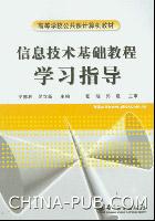 信息技术基础教程学习指导