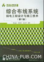 综合布线系统弱电工程设计与施工技术(第2版)[按需印刷]