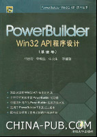PowerBuilder Win32 API程序设计(基础卷)