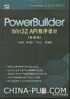 PowerBuilder Win32 API程序设计�D�D高级卷