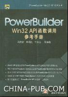 PowerBuilder Win32 API函数调用参考手册