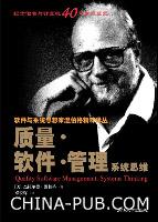 质量・软件・管理(第1卷)――系统思维