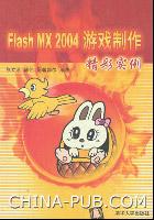 Flash MX 2004游戏制作精彩实例