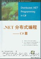 .NET分布式编程――C#篇